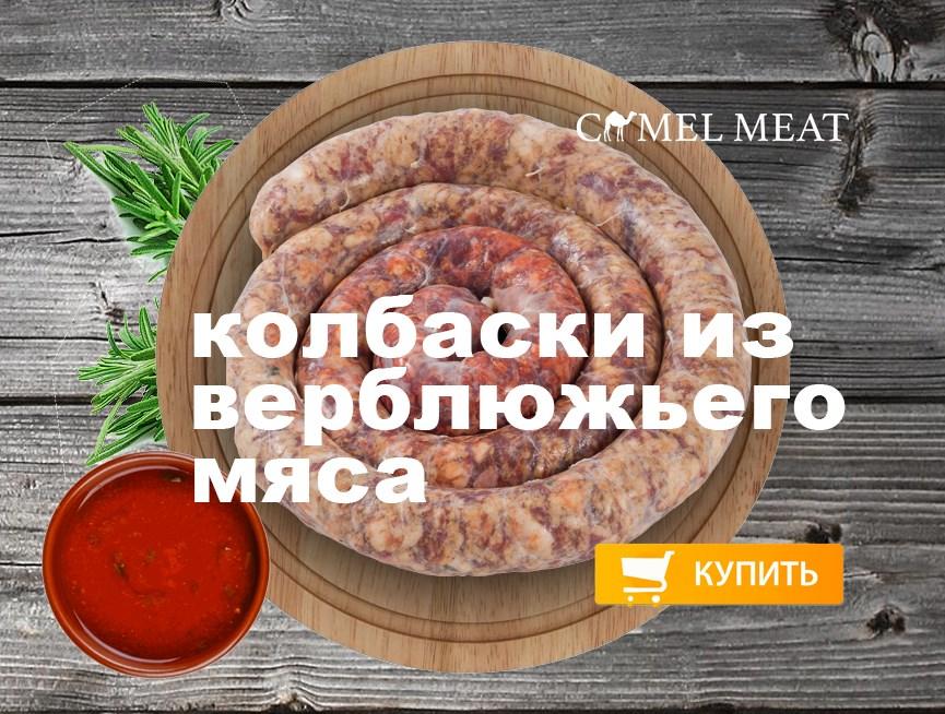 колбаски из  верблюжьего мяса