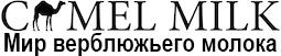 camelmilk.ru - Мир верблюжьего молока