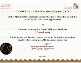 EICMP (бренд Camelicious) признан  лучшим  производителем верблюжьего молока