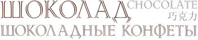 Camhal представлен в отраслевом специализированном каталоге «Шоколад. Шоколадные конфеты»