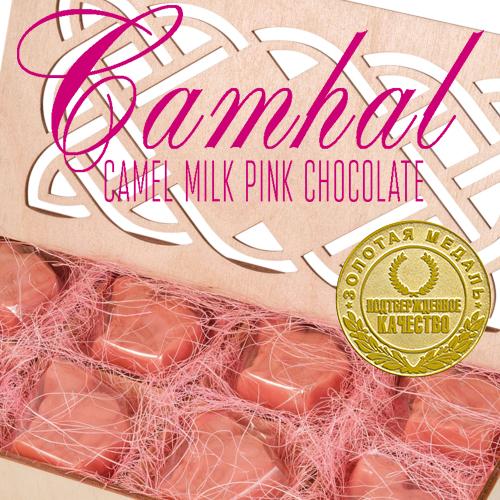 Честность и беспристрастность: Золотая медаль за качество была присвоена  розовому шоколаду из верблюжьего молока «Camhal»