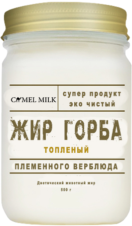 Верблюжий жир горба - 1 кг ( топлёный ) - фото 7410