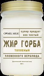 Верблюжий жир горба - 1 кг ( топлёный )