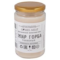 Верблюжий жир горба - 500 г. ( топлёный )