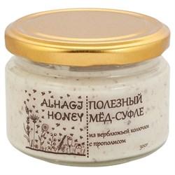 Alhagi - Мёд-суфле с прополисом (300 г)