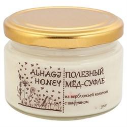 Alhagi - Мёд-суфле с шафраном (300 г)