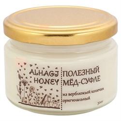Alhagi - Мёд-суфле оригинальный (300 г)